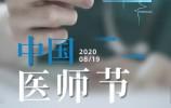 """今天是第三个中国医师节""""爱山东""""APP晒出战""""疫""""成绩单"""