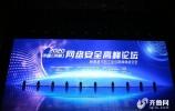 2020中国(济南)网络安全高峰论坛举行 大咖云集