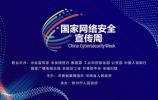 网络安全宣传周14日至20日举行