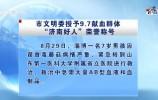 """济南市授予9.7献血群体 """"济南好人""""荣誉称号(全名单)"""