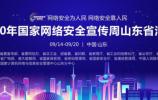 网络安全宣传周山东省活动将于9月14日在济南启动
