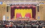 视频 | 济南市召开市域社会治理现代化建设现场推进会