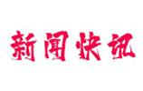 中办国办印发《关于加快推进媒体深度融合发展的意见》