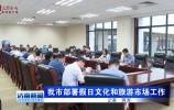 济南市文化和旅游假日市场工作电视电话会议召开