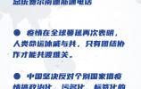 中国元首外交的这个高频词,彰显大国责任与担当