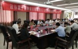 政协第十届济南市钢城区委员会常务委员会第十七次会议召开