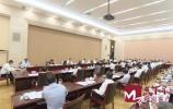 市委常委会召开会议学习贯彻习近平总书记重要讲话精神