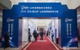 国家网络安全宣传周山东省活动启动,山东网络安全博览会开幕