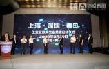 青岛、上海、深圳联合发布宣言 三市开启工业互联网生态共建
