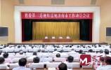 省委第三巡视组巡视济南市工作动员会召开