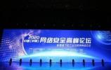 2020中国(济南)网络安全高峰论坛举行 大咖云集共话网络安全