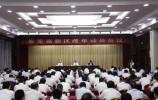 莱芜高新区改革动员会议召开