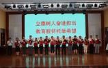 尊师重教,托举希望!莱芜区举办庆祝第36个教师节暨2020年最美教师颁奖典礼