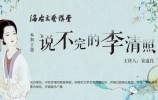 2020年海右文艺讲堂9月12日开讲 《说不完的李清照》
