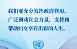 为她们点赞!一起来看习近平主席在联合国大会纪念北京世界妇女大会25周年高级别会议重要讲话金句