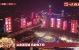 山泉湖河城,风韵各不同!济南璀璨灯光秀为祖国献礼