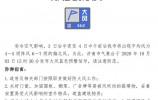 济南市发布大风蓝色预警信号:3日后半夜至4日中午将出现6~7级偏北风