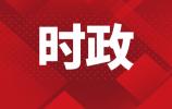 刘家义到齐河调研疫情防控和景区旅游情况