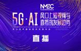 直播回看 | 第三届中国新媒体发展年会开幕式及主题演讲