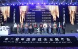 2020年度中国新媒体七大重磅榜单发布!