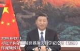 习近平:中国愿同全球顶尖科学家共同推进世界科学事业