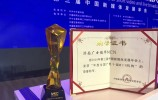 """喜报!济南广电鹊华MCN跻身""""2020年度全国广电十佳MCN机构""""!"""