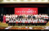 天桥区年轻干部能力素质提升班举行毕业典礼