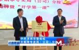 视频 | 中共济南市委党校市烟草专卖局(公司)分校成立