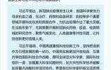 习近平向第三届世界顶尖科学家论坛(2020)作视频致辞