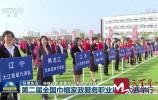 央视《新闻联播》:第二届全国巾帼家政服务职业风采大赛总决赛在济南开幕