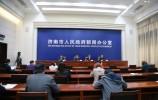 《济南市公共数据管理办法》将于11月1日起施行