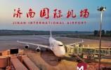 10月25日起济南机场开始执行冬春航季