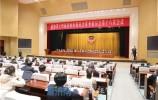 市政协召开十四届十八次常委会会议 孙述涛出席并作专题报告 雷杰主持会议
