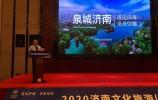 泉城秋冬文化旅游大灣區推廣周啟動 首站走進汕頭市