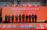 强身健体 守护健康  济南市第十届全民健身运动会圆满闭幕