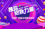 2019-2020济南广电嘉年华跨年晚会