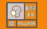 濟南市發布重污染天氣橙色預警,14日8時啟動Ⅱ級應急響應