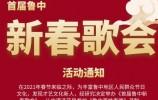 关于举办《首届鲁中新春歌会》的通知