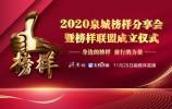 2020泉城榜样分享会暨榜样联盟成立仪式