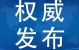"""详情公布!日照市新增5例均为巴拿马""""远平海""""轮船中国籍船员"""