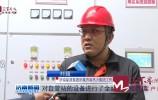 視頻 | 濟南供暖首日:居民暖氣普遍達標 各熱源廠運轉平穩
