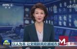 央視《新聞聯播》:濟南以人為本 讓文明新風吹遍城市鄉村