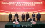 """济南市政府与中国科学院空天信息创新研究院签署""""1+4""""深化合作协议 孙立成吴一戎孙述涛出席签约活动"""