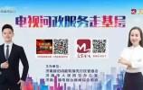 電視問政服務走基層——11月15日走進先行區孫耿街道
