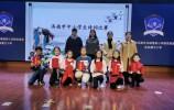 满腹诗书气自华 来世还入种花家——花园学子在济南市中小学诗词比赛中勇创佳绩
