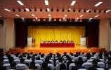 莱芜2020年全区中小学教学工作会议召开