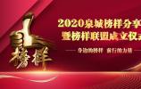 彩排中!2020泉城榜样分享会暨榜样联盟成立启动仪式将于29日正式亮相