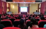 济南市钢城区汶源派出所走进友谊路小学进行法制教育