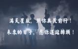 重磅MV丨这首歌,送给全体退伍战友!
