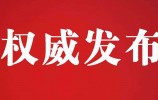 中共济南市委 关于制定济南市国民经济和社会发展 第十四个五年规划和二○三五年 远景目标的建议